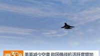 美英减少空袭 称因俄战机活跃度增加