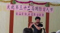 视频: 上海笛子沙龙会员张増庆老师参加了,庆祝第三十二届国际盲人节的献爱心演出