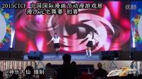 2015CICF 中国国际漫画节动漫游戏展 漫次元宅舞赛 初赛