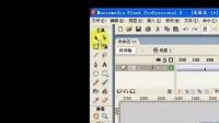 FLASH动画教程2 学习理念2