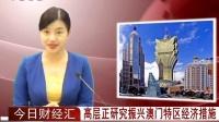 高层正研究振兴澳门特区经济措施【中金视听】