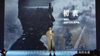 《唐人街探案》启程发布会陈思诚走心演讲——勇敢原创不忘初衷