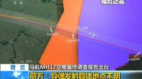 马航MH17空难最终调查报告出台 151014