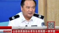 都市晚高峰20151014公安部原副部长李东生受贿案一审开庭