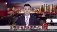 公安部原副部长李东生案开庭  被控受贿两千余万元 东方新闻 151014