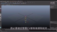 3D动画制作:MAYA[7-2] 基础曲面模型范例(一)