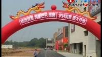 万载县农村淘宝县级服务中心正式开业