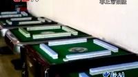 视频: 看完后你还想打麻将赢钱吗?我是绝不会碰了