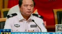 公安部原副部长李东生受贿案一审开庭 151014 通天下