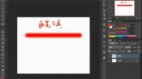 [PS]【PS画笔工具】photoshop教程ps抠图教程PS教程PS合成教程PS基础教程