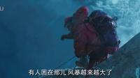 《绝命海拔》最新预告 登山队遭遇珠峰极端风暴
