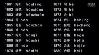 普通话与口才训练1020普通话水平测试表一《词语朗读》guǒ-huà