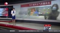 74个城市空气质量排名 东方新闻 151015