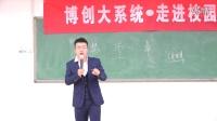 博创人力资源有限公司90后总裁郭林涛