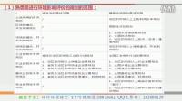 蓝水滴环评-【法律法规】第二章 规划环评(1)