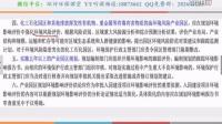 蓝水滴环评工程师-【法律法规】第二章规划环评(5)
