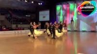 2015年欧洲团体舞锦标赛决赛摩登团体舞8
