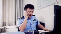 济南铁路公安处历史首部微电影—