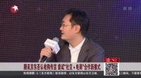 """腾讯京东否认收购传言  尝试""""社交+电商""""合作新模式 东方新闻 151017"""