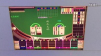 天津区牌九天地游戏机图片视频说明保单机