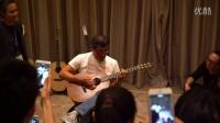 2015上海乐展 lee guitar李宗盛 《山丘》现场版live