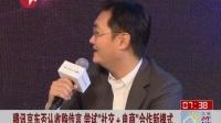 """腾讯京东否认收购传言 尝试""""社交+电商""""合作新模式 151018"""