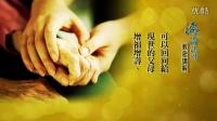 慈悲的咒语 报父母恩咒(海涛法师 教念)