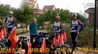 视频: 201510骑行小阎村