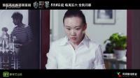 《心理罪》宣传片