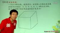 五年制小学五年级奥数年卡(竞赛班)【70讲姜付加兰海】第37讲《5》立体几何(一)例5-例6