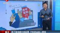 重庆:男子微信晒中奖彩票 不料奖金被人冒领 超级新闻场 151020