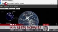NASA:推出新网址  实时发布地球照片 东方新闻 151020