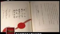 日本欲制造核武器 反制中国- 140228_超清