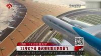 新闻眼20151021封面:C919的蓝天梦 高清