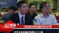 深圳公共频道: 中国首届互联网金融投资年会开幕