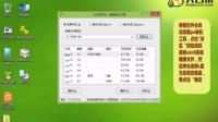 大白菜装机版7.3安装原版win8系统视频教程