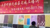 重庆永吉耐擦洗硅藻泥厂家生产技术转让加盟施工培训工艺平涂印花效果