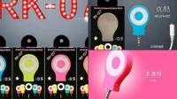 rk00手机补光灯 支持淘宝 微信 微店 萌店 交易希望大家多多支持也可以加我微信了解 《13560573585》