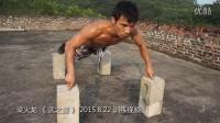 暴强武者梁火龙日常功夫训练,不同于李小龙成龙甄子丹李连杰播求训练方法