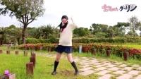 日本美女萌舞【あき?】おねがいダ�`リン 踊ってみた【秋】