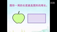 北师大版三年级上册《什么是周长》陕西省西安高新第一小学徐红梅