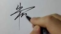 怎么如何写好自己的名字之签名设计 (130)