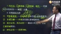 执业药师考试视频~西药师~汤以恒 冲刺班