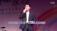 2015【鱼虾蟹鲎齐拜年】【守望家园音乐会】赈灾庞林辉