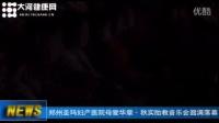 郑州圣玛妇产医院母爱华章•秋实胎教音乐会圆满落幕
