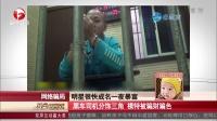 网络骗局:黑车司机分饰三角  模特被骗财骗色 每日新闻报 151026