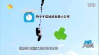 新闻大求真 20150702  禁止使用塑料袋灌装天然气 蹦极绳