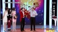 天津电视台《综艺真人秀》爱拼才会赢、石强魔术师搞怪笑星主持人那威