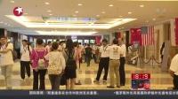 海南三亚:首届世界麻将运动会今日决战 东方新闻 151028