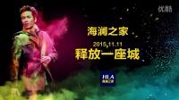 海澜之家双11国民盛宴